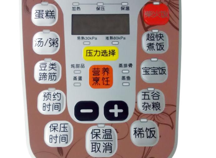 硅胶按键执行标准
