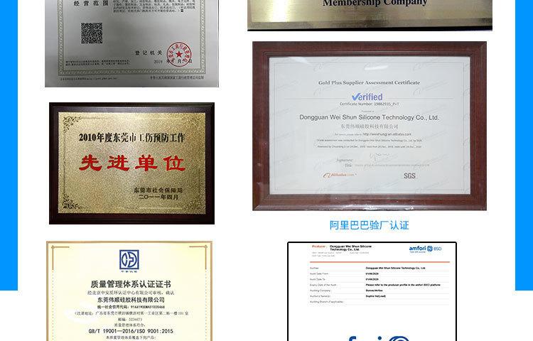 详情页企业先容750-12片-专利_10