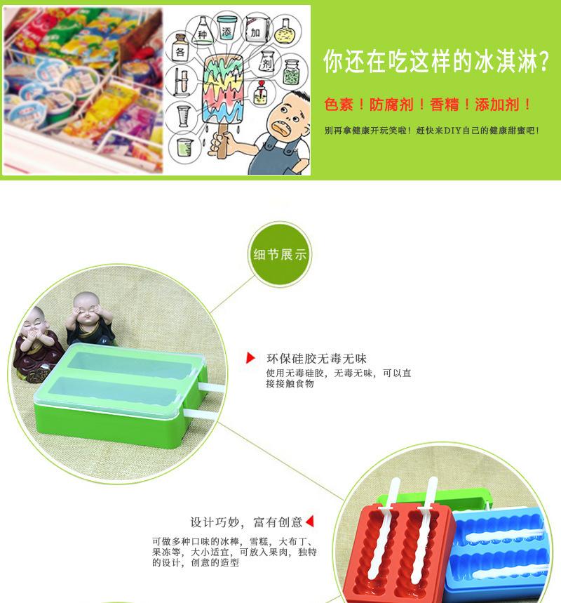 硅浙江11选5遗漏任2胶雪糕模具,冰棒模,冰淇淋模