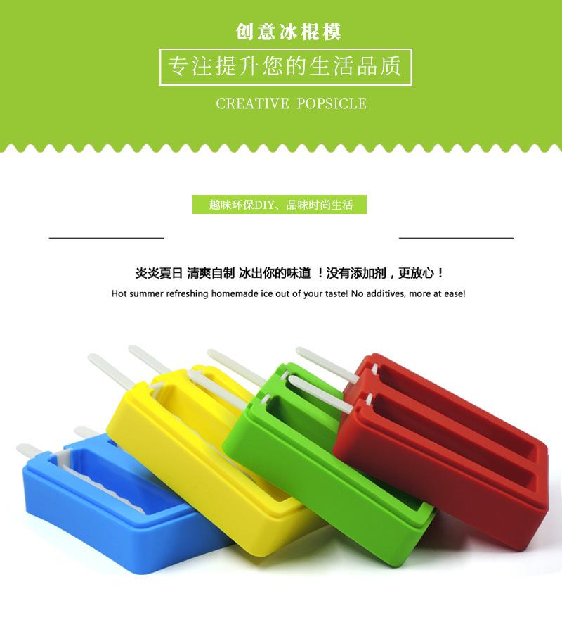 硅胶雪浙江11选五一定牛走势图糕模具,冰棒模,冰淇淋模