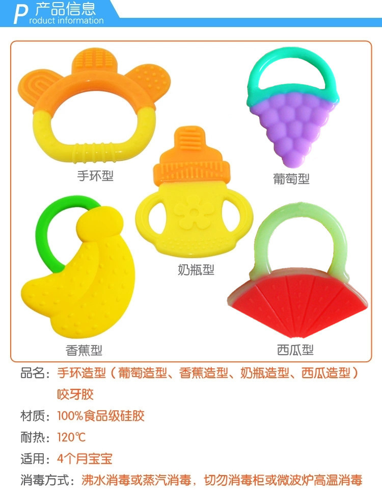 儿童硅胶牙胶,水果图案牙胶