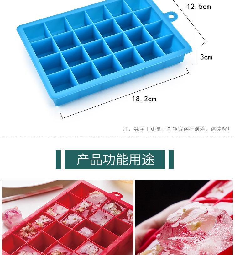 硅胶制冰模具