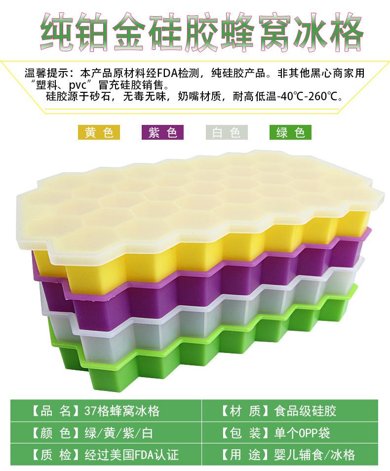 硅胶蜂窝冰格