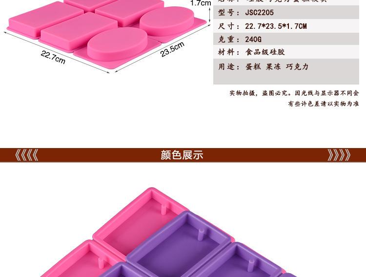 六联肥皂模,6连巧克力模