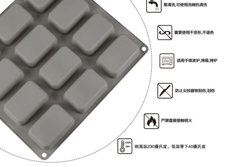 12连方形肥皂模具,方形糖模,布丁模