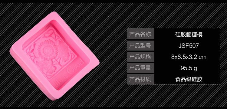 花体彩浙江11选5开奖结果查询型肥皂模,食品级肥皂模,硅胶手工皂模具