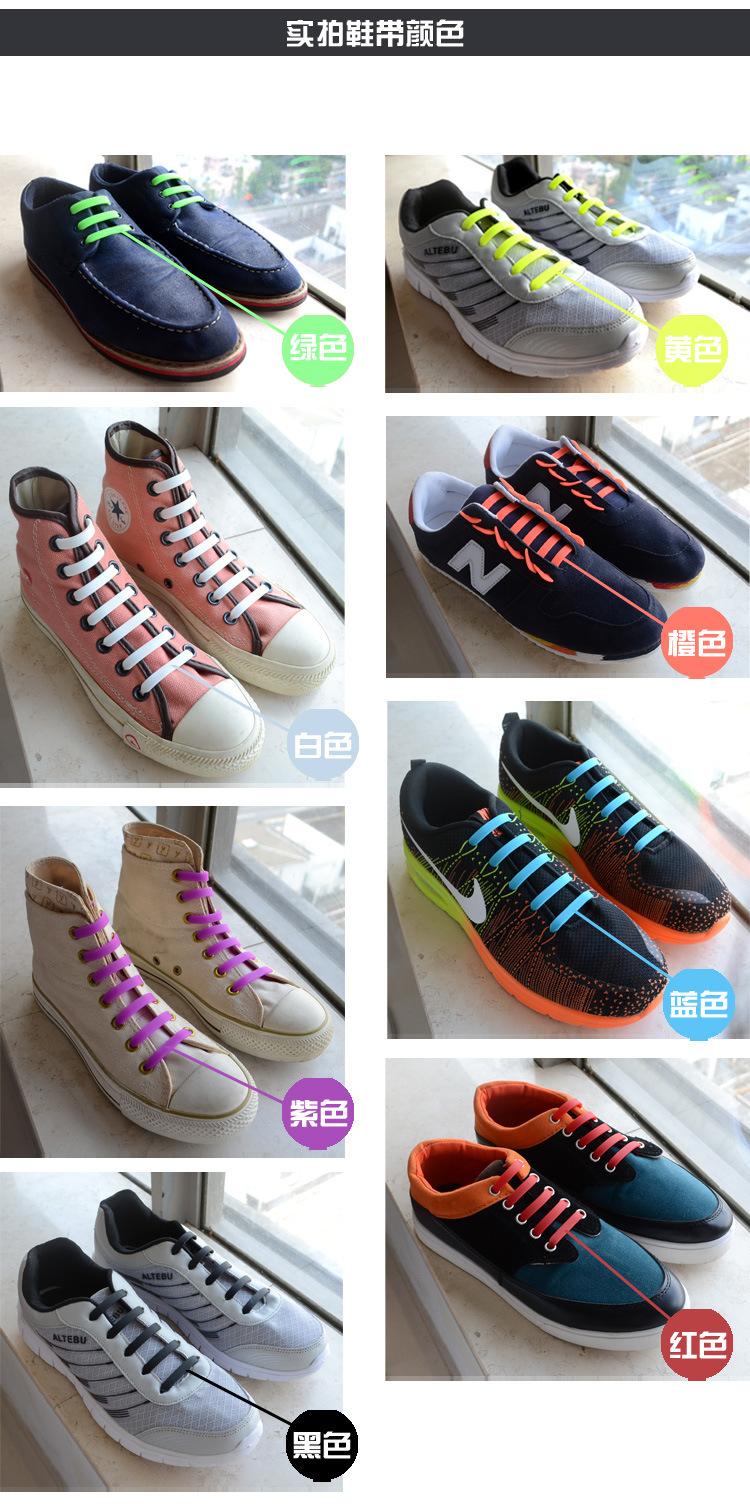 懒人鞋带,硅胶鞋带,镰刀免系鞋带