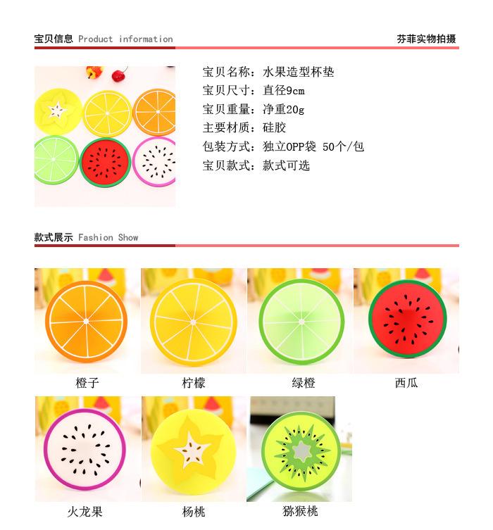硅胶杯垫,水果杯垫,果冻色隔热垫
