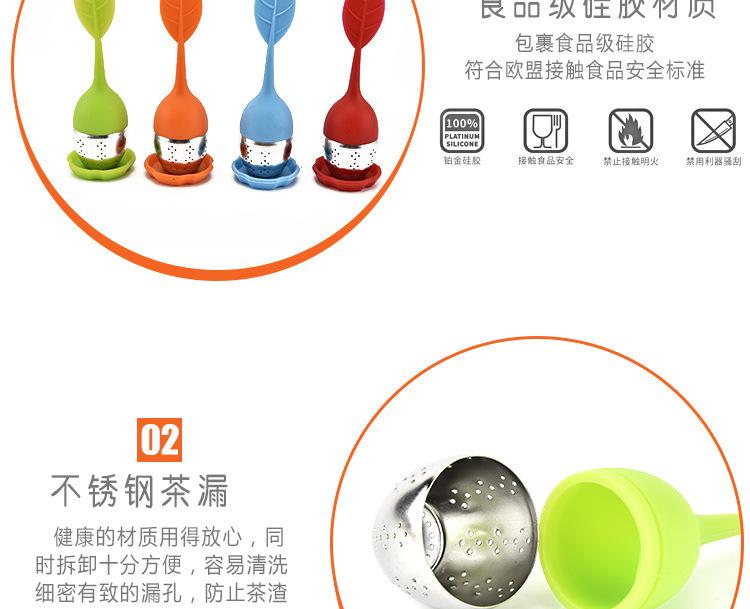 硅胶树叶茶漏,硅胶茶包,不锈钢茶漏,硅胶泡茶器