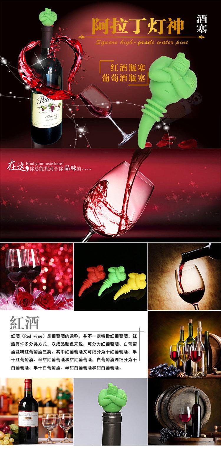 硅胶红酒塞,硅胶红酒密封塞,硅胶葡萄酒塞,硅胶卡通塞子