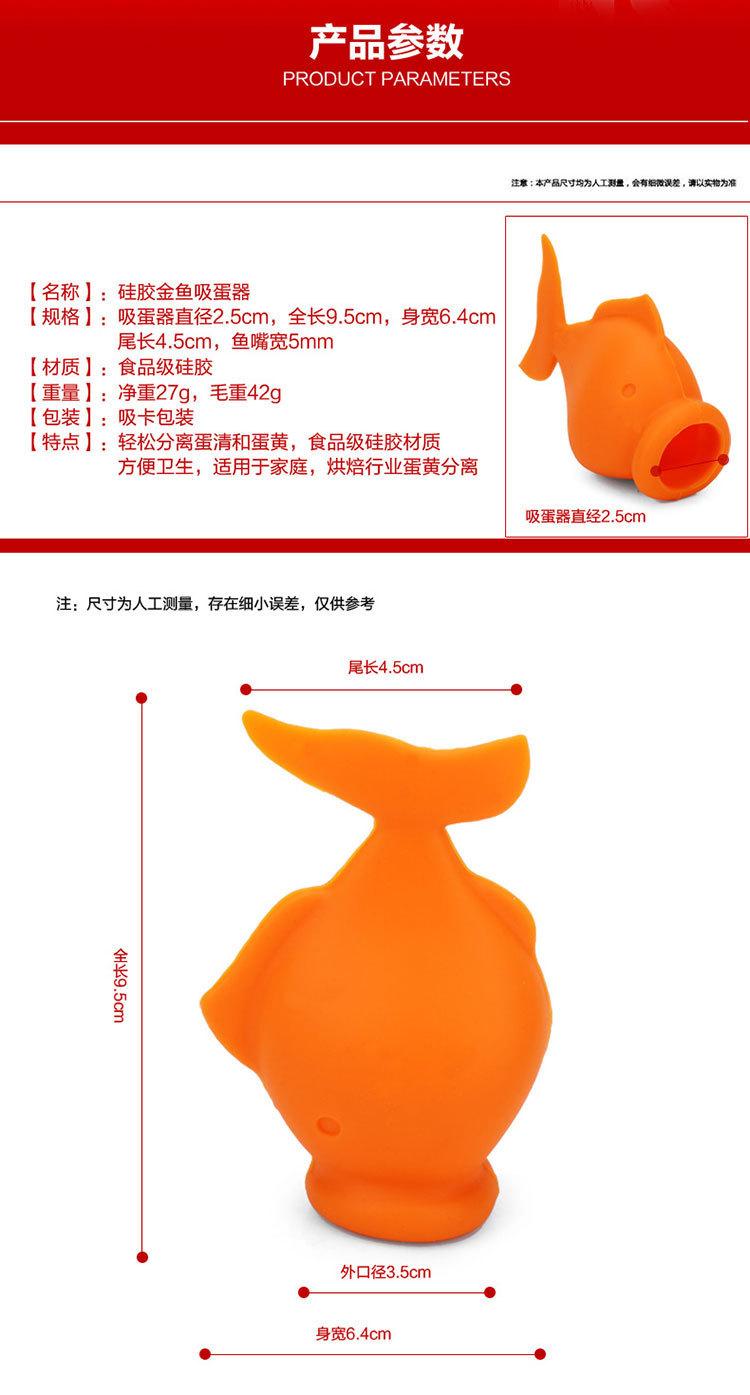 硅胶吸蛋器,硅胶蛋黄分离器,硅胶蛋清分离器