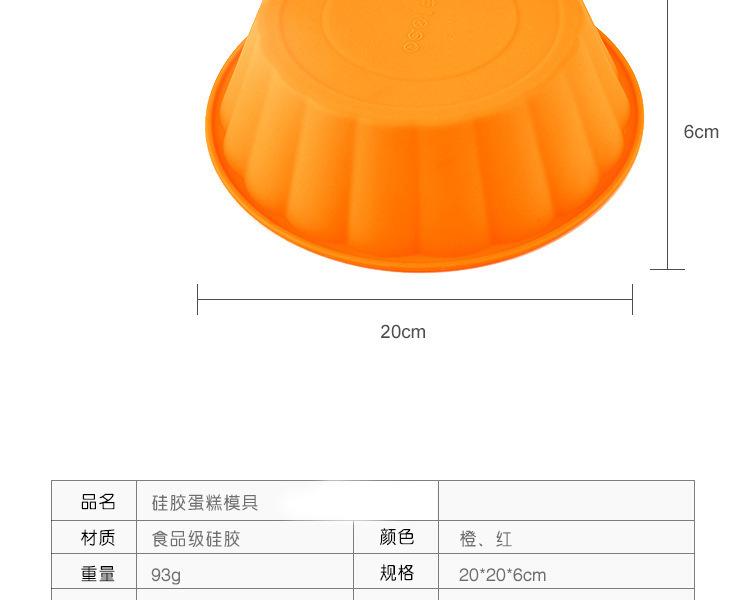 硅胶圆形蛋糕模具,大号硅胶蛋糕模