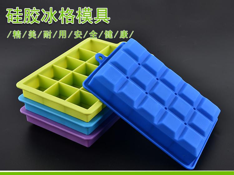 15连硅胶冰格
