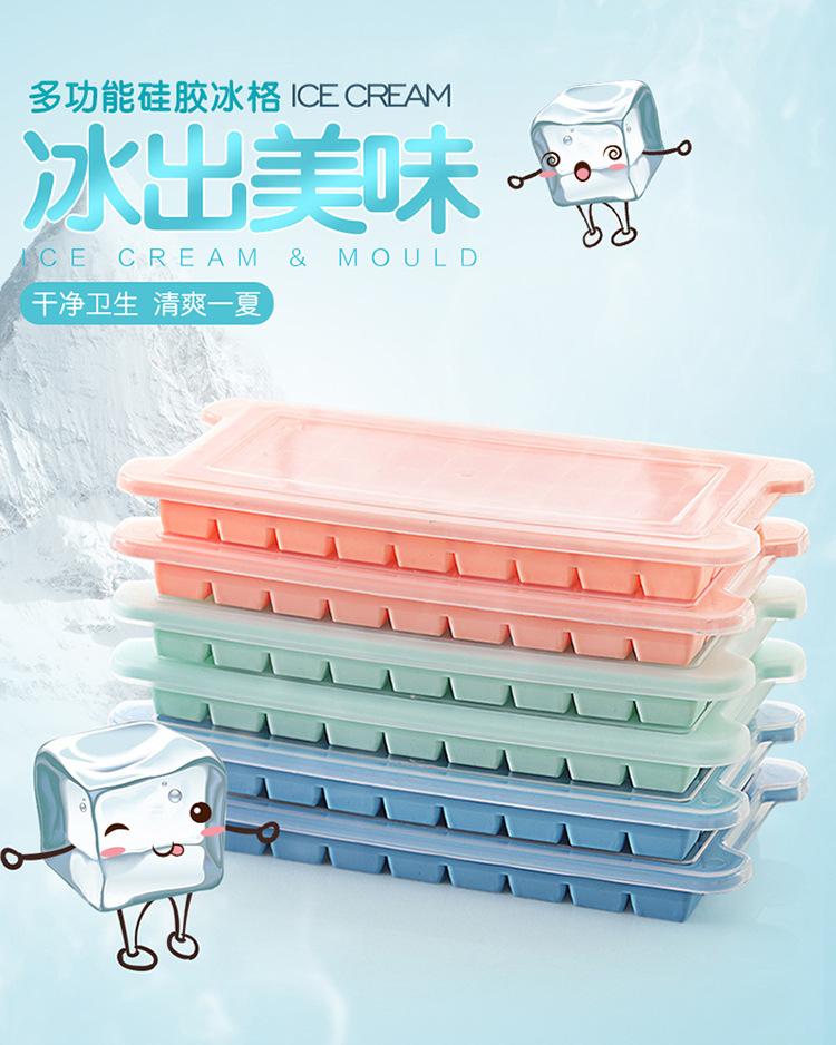 硅胶带盖冰格