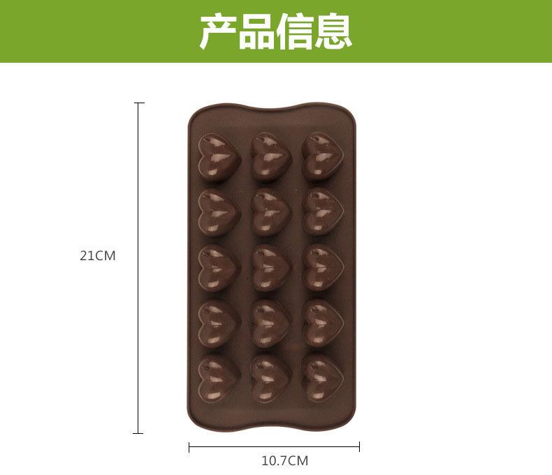 15连心形巧克力模