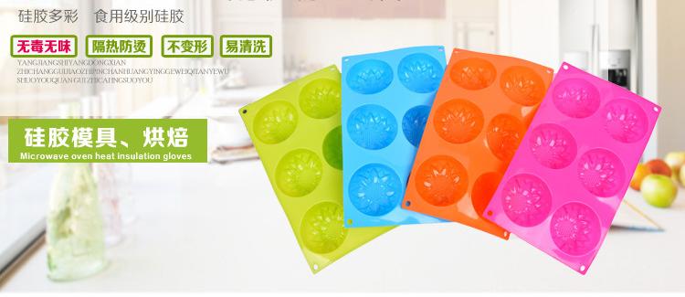 葵花肥皂模具,硅胶肥皂模,6连肥皂模