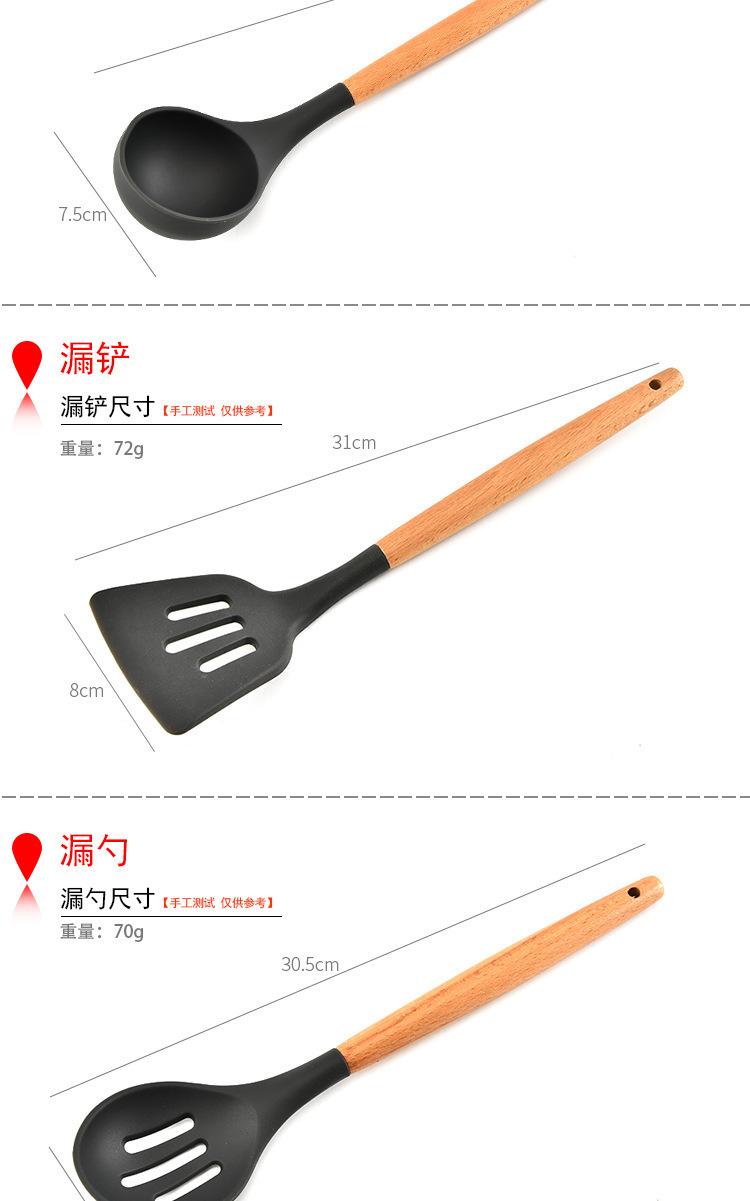 木柄9件套硅胶厨具