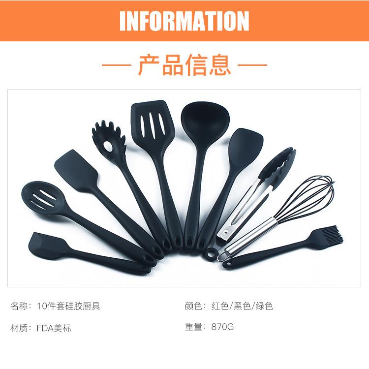 硅胶厨具10件套装,硅胶浙江11选5开奖果厨具十件套装