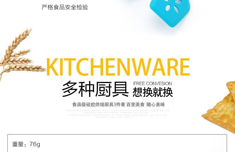 硅胶厨具3件套,硅胶厨具三件套,一体成型硅胶厨具