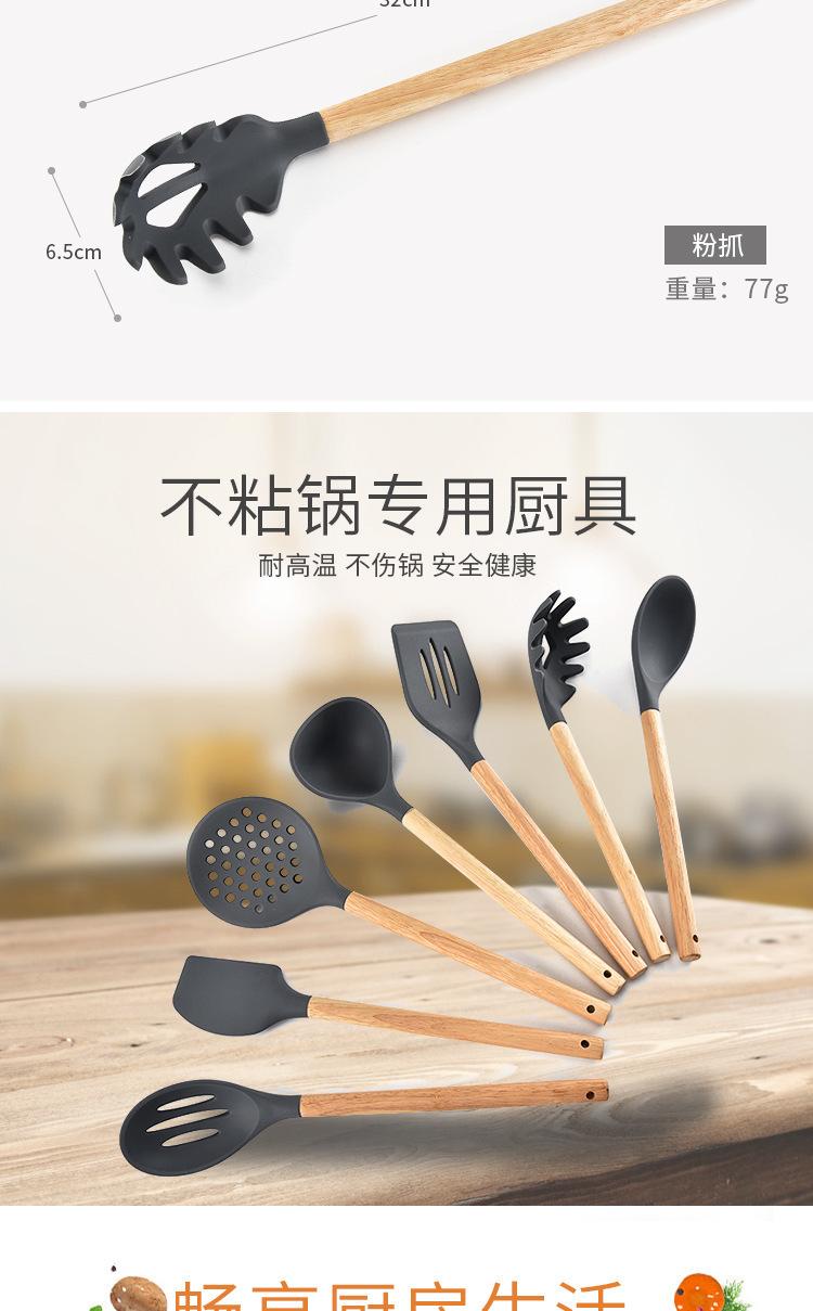 木柄硅胶厨具7件套