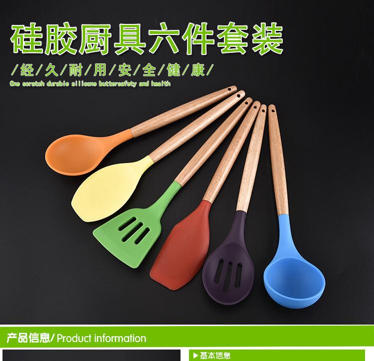彩色秒速时时彩厨具套装6件套