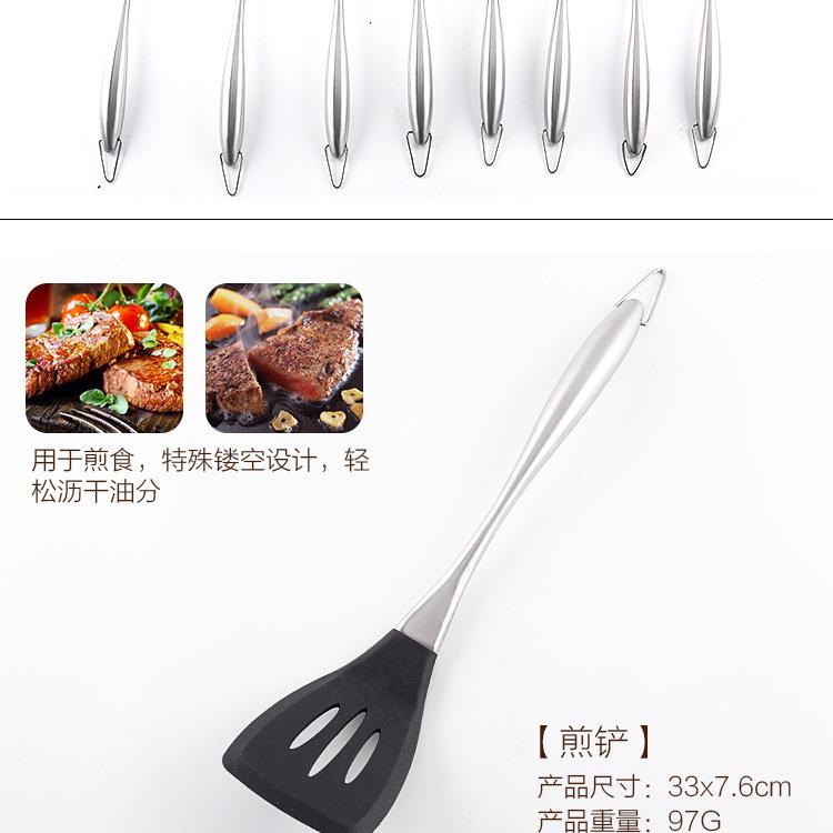 不锈钢硅胶厨具八件套