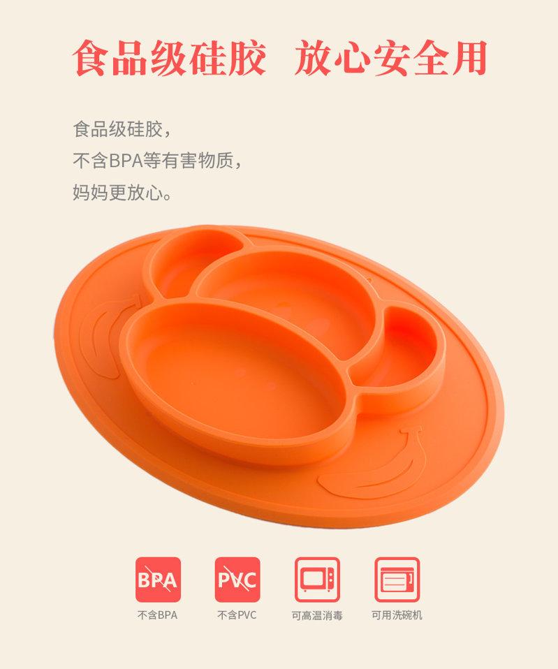 猴脸儿童硅胶餐盘