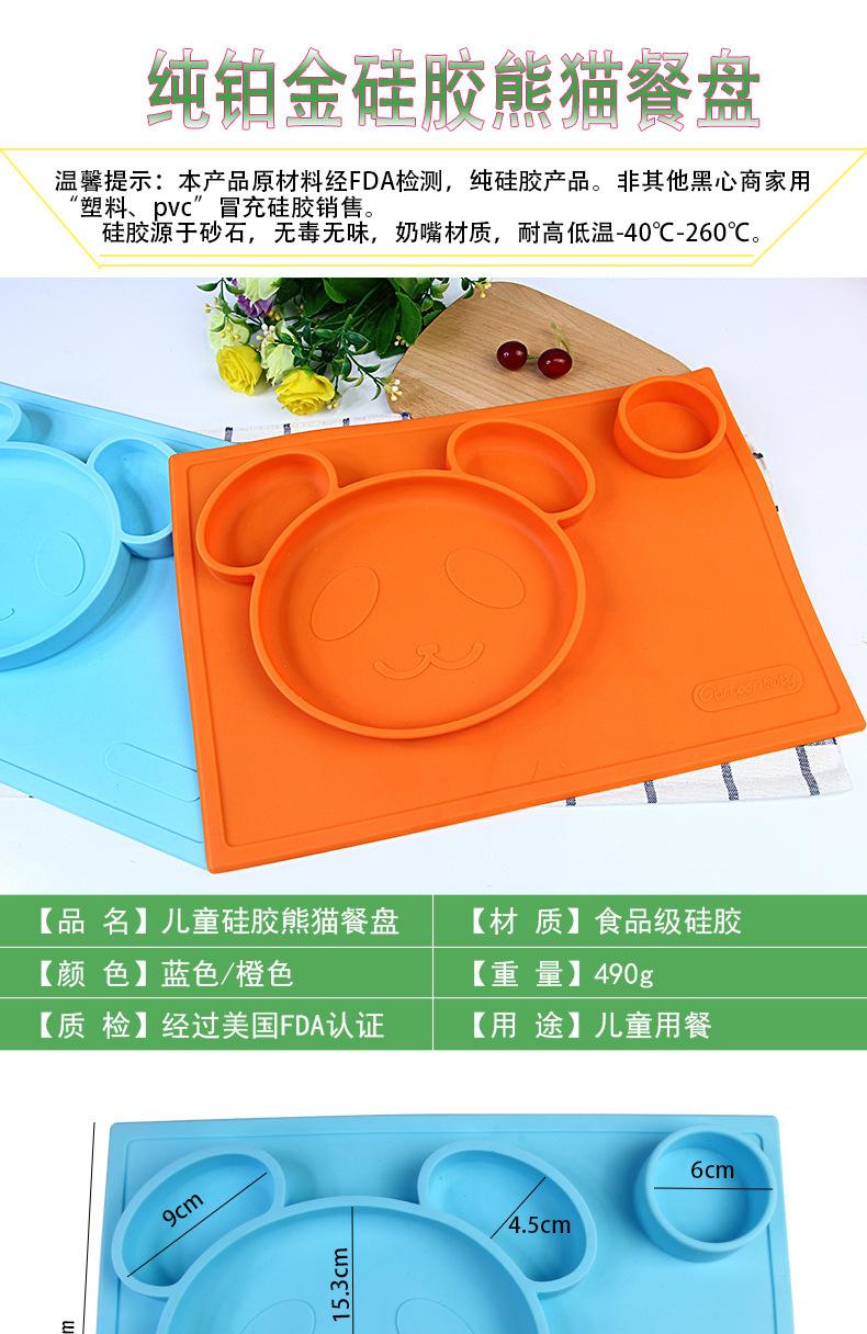 熊猫硅胶餐盘,熊猫儿童硅胶餐盘,宝宝硅胶熊猫餐盘