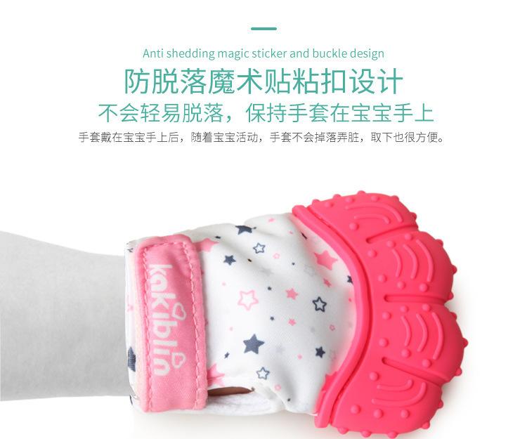 新彩牙胶手套,新彩磨牙棒手套,防吃手新彩手套