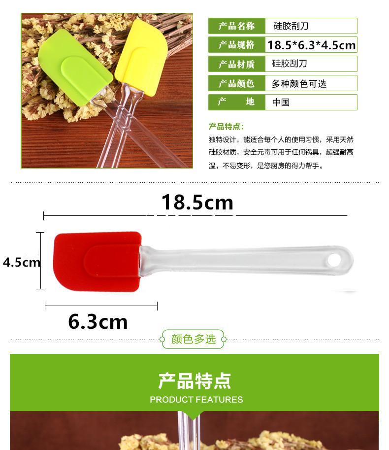 小号透明柄硅胶刮刀,小号透明柄搅拌刀,小号透明柄奶油抹刀