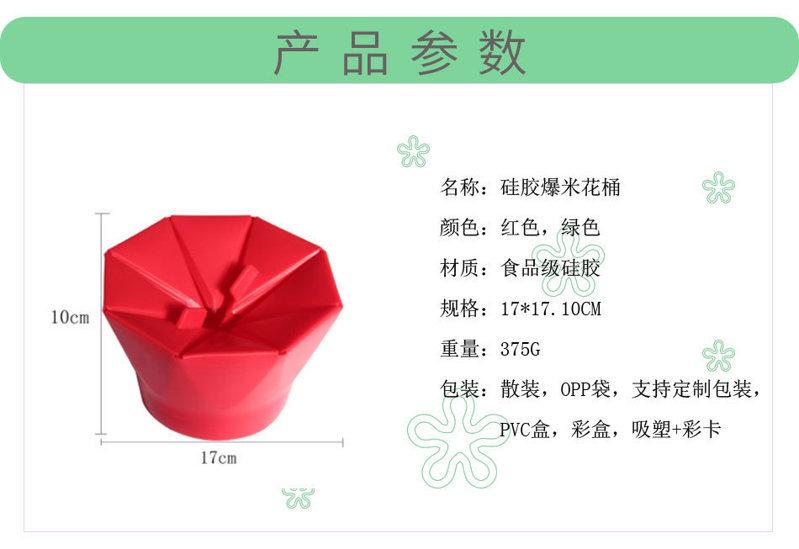 硅胶折叠爆米花桶,便携微波炉爆米花杯,硅胶家用折叠爆浙江11选五走势图结果米花桶