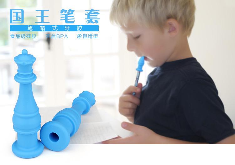 硅胶铅笔套,儿童防咬硅胶铅笔套,国际象棋硅胶铅笔套