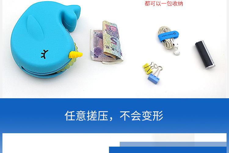独角鲸零钱包,硅胶独角鲸零钱包,鲸鱼硬币包