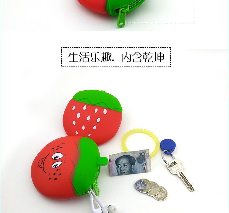 硅胶草莓包,硅胶草莓零钱包