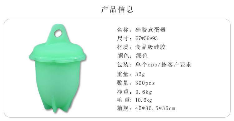 硅胶煮蛋器-详情-1
