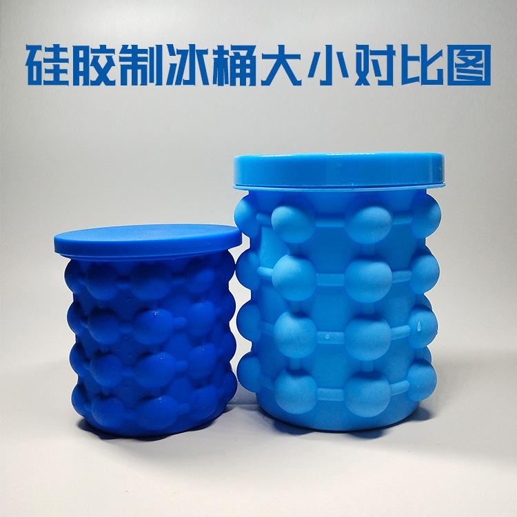 硅胶折叠冰桶