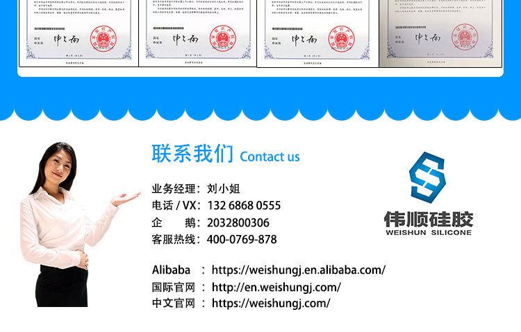 详情页公司介绍750-12片-专利_12